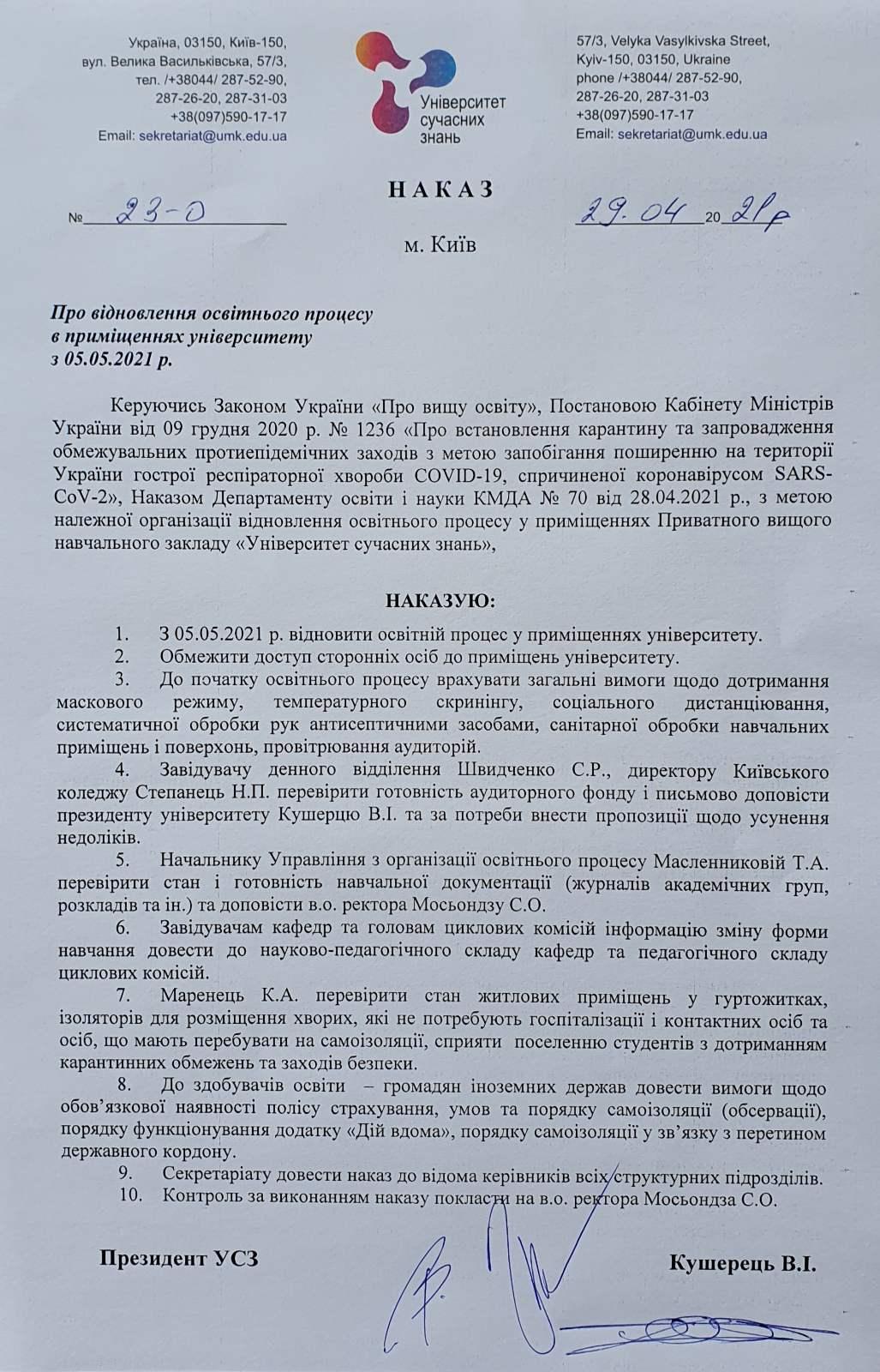 Наказ про відновлення освітнього процесу в приміщеннях університету з 5.05.2021